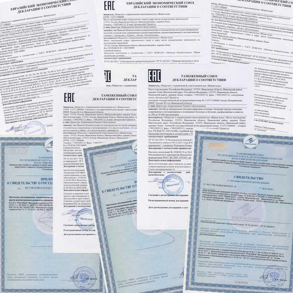 Сертификаты на продукцию Зеленый городок
